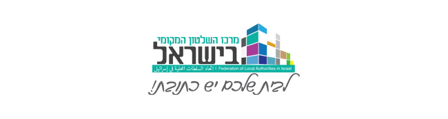 The Federation of Local Authorities in Israel